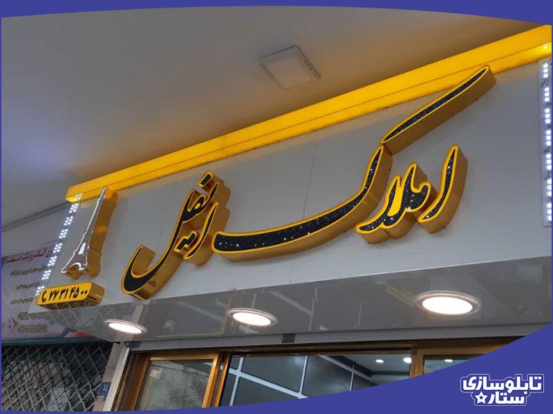 قیمت تابلو چلنیوم طلایی در کارگاه تابلو سازی ستاره شهر تهران
