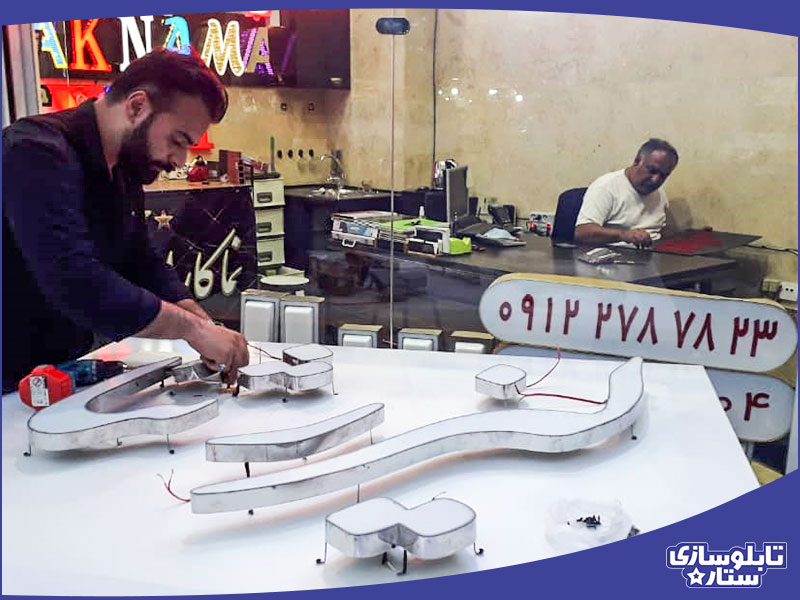 نمونه تابلو چلنیوم در حال ساخت در کارگاه تابلو سازی ستاره