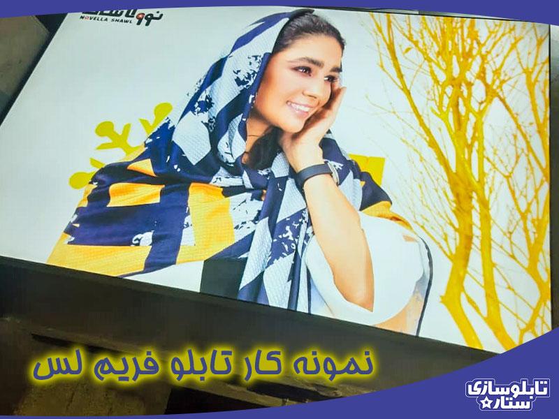 نمونه کار تابلو فریم لس ساخته شده توسط تابلو سازی ستاره در استان تهران