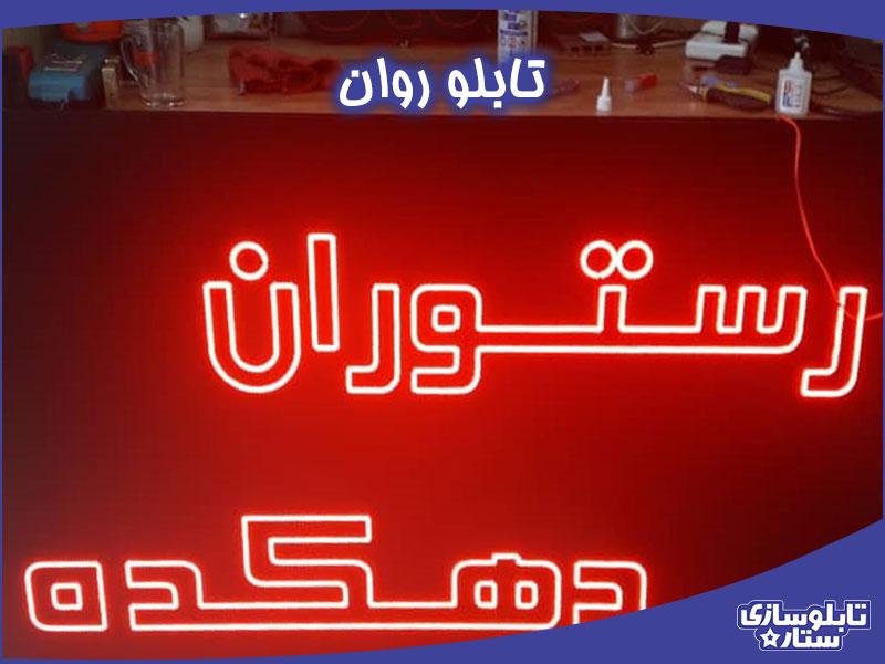 تابلو روان ساخته شده در کارگاه تابلو سازی ستاره تهران