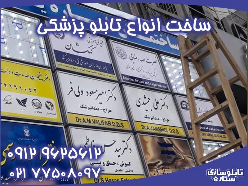 قبول ساخت انواع تابلو پزشکی با بهترین قیمت توسط تابلو سازی ستاره در تهران