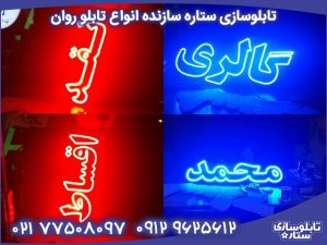 تابلوسازی ستاره سازنده انواع تابلو روان مغازه در تهران